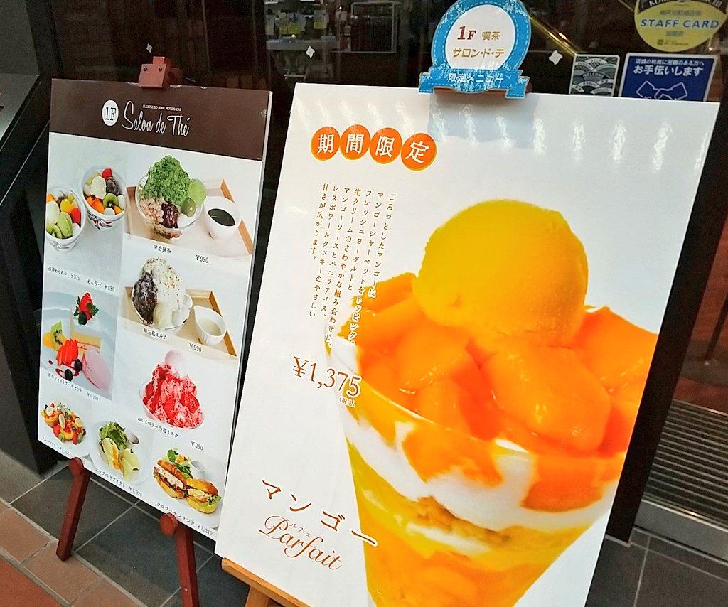 元町商店街の「神戸凮月堂」期間限定マンゴーパフェがかなり気になります。