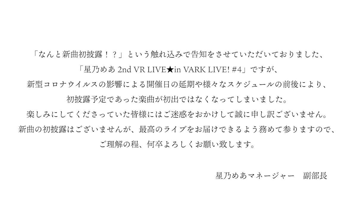「星乃めあ 2nd VR LIVE★in VARK LIVE! #4」についてのお知らせです。