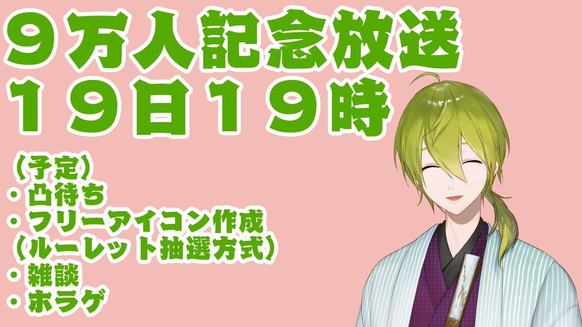 9万人記念放送19日19時!