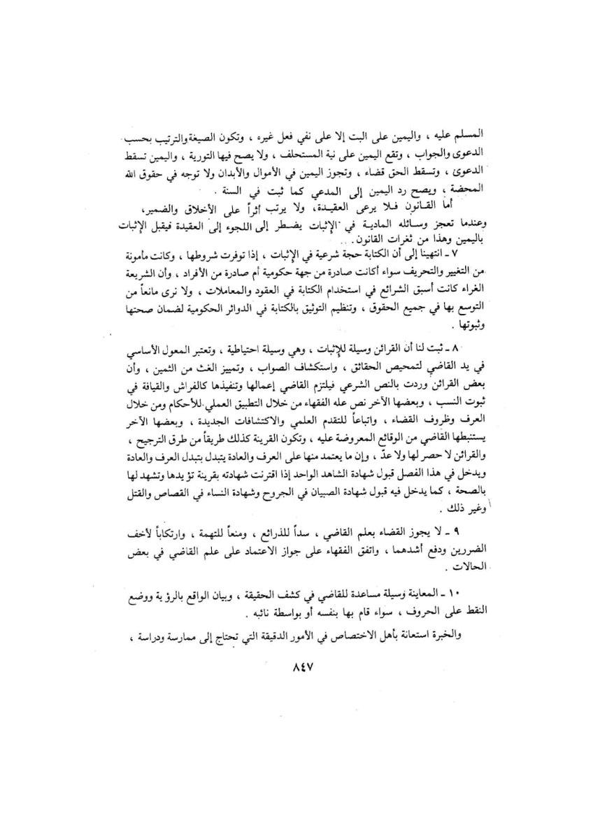 المحامي محمد العقيلي Muhammadoqaili Twitter