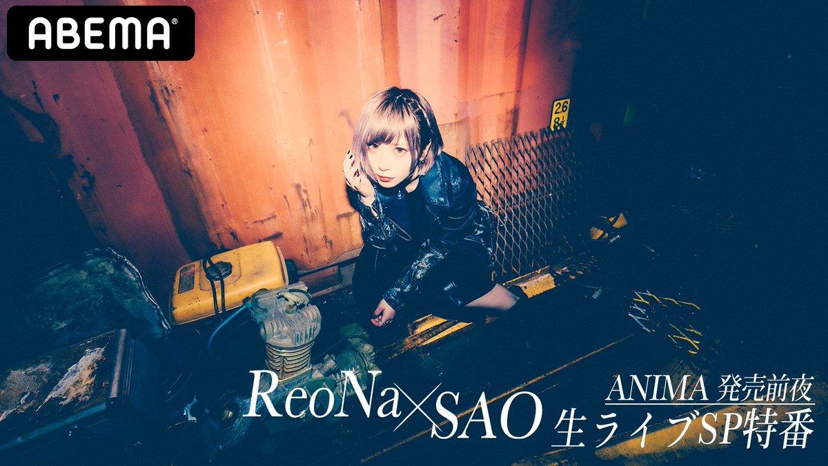 【おしらせ】7/21(火)20:00-21:00「ABEMA」にて『「ANIMA」発売前夜 ReoNa×SAO 生ライブSP特番 in ABEMA』の生配信が決定!「ANIMA」生歌唱やReoNa×SAOの関係を語るトークコーナーも予定!お楽しみに!#ReoNa_SAOアベマ特番#ReoNa#ANIMA#sao_anime#SAOAL#アリリコ