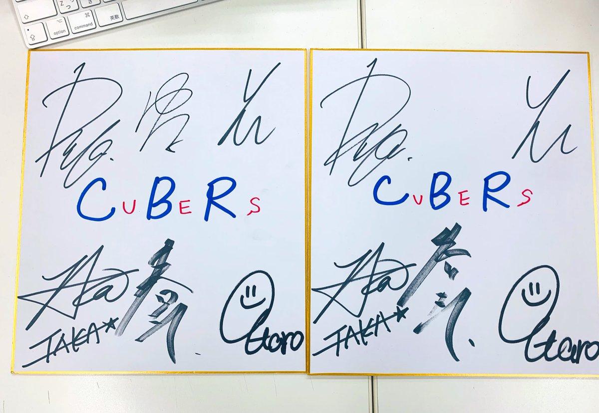 事務所で大掃除していたらCUBERSの初期のサイン色紙が2枚出てきました。捨てるのは勿体無いのでプレゼントします💭ちなみに片方は堀切サインが入ってます笑欲しい方はリプ下さい笑