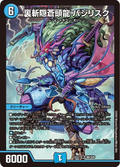 【デュエルマスターズ】新カード《裏斬隠蒼頭龍バジリクス》が判明【このカードの発売前評価】