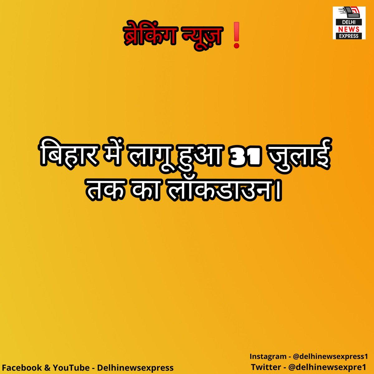 #bihar #india #patna #delhi #bihari #mumbai #instagram #jharkhand #bihartourism #biharsehai #uttarpradesh #photography #love #patnabeats #patnadiaries #rajasthan #bhojpuri #patnalikes #maharashtra #indian #kerala #pawansingh #up #punjab #kolkata #haryana #hai #follow https://t.co/XaiNtFimuk