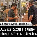 Image for the Tweet beginning: 【マイクロソフトの活動から見る製造業の DX 】 #製造業 の #デジタルトランスフォーメーション(DX)を巡る最近の
