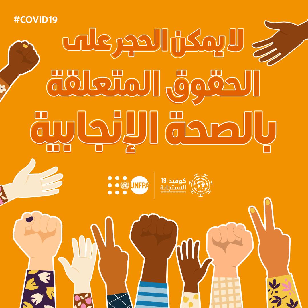 بينما تعاني الأنظمة الصحية حول العالم للاستجابة لكوفيد-١٩  تواجه الحقوق والصحة الجنسية والإنجابية خطر التهميش.   في #اليوم_العالمي_للسكان اعرف المزيد عن الاجراءات التي اتخذها صندوق الأمم المتحدة للسكان https://bit.ly/2WgKXpH  #WPD2020 #WPDpic.twitter.com/sGWzkl1Wxj