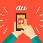 Image for the Tweet beginning: ㅤ 【人気記事】   auから他社へ。 携帯乗り換え(MNP)を行うには「MNP予約番号」の取得が必須❗   その簡単な発行方法をご紹介します。   ▼auのMNP予約番号を発行する方法を簡単解説    #iPhone #android #xperia #Google #Pixel