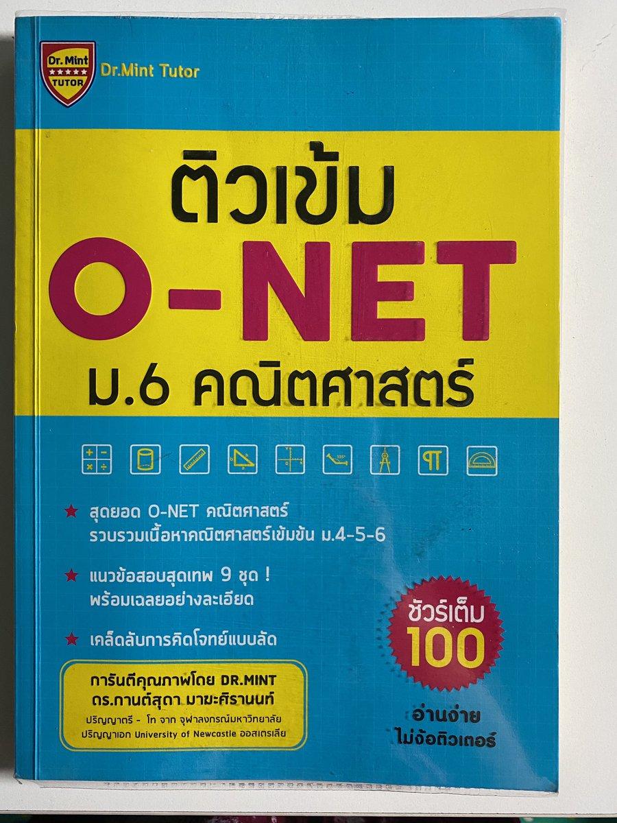 จาก 195 เหลือ 120รวมส่ง มีปกใสให้ สภาพหนังสือมีรอยคราบน้ำนิดหน่อย ทักมาขอดูสภาพเพิ่มเติมได้น้า สนใจDM เลย #onet64 #โอเน็ต #ONET #ติวเข้ม #หนังสือเตรียมสอบมือสอง #เตรียมสอบเข้ามหาลัย #คณิตศาสตร์ #หนังสือเรียนมือสอง https://t.co/D4HEvd3zSF
