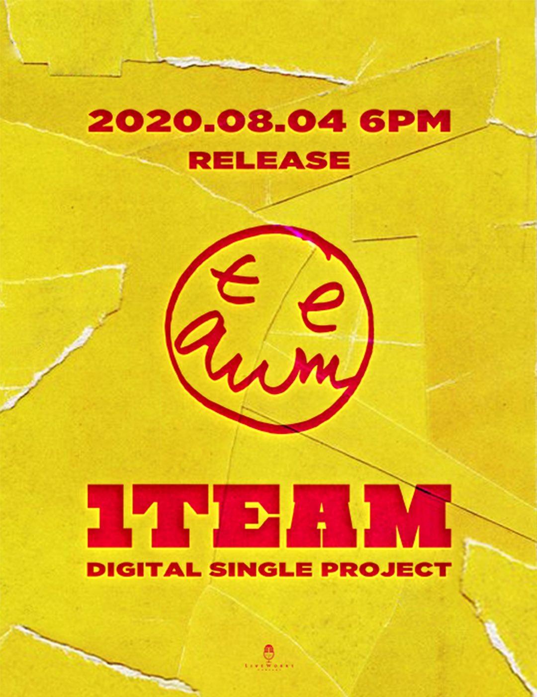 4일(화), 1TEAM(원팀) 디지털 싱글 '얼레리 꼴레리' 발매 | 인스티즈