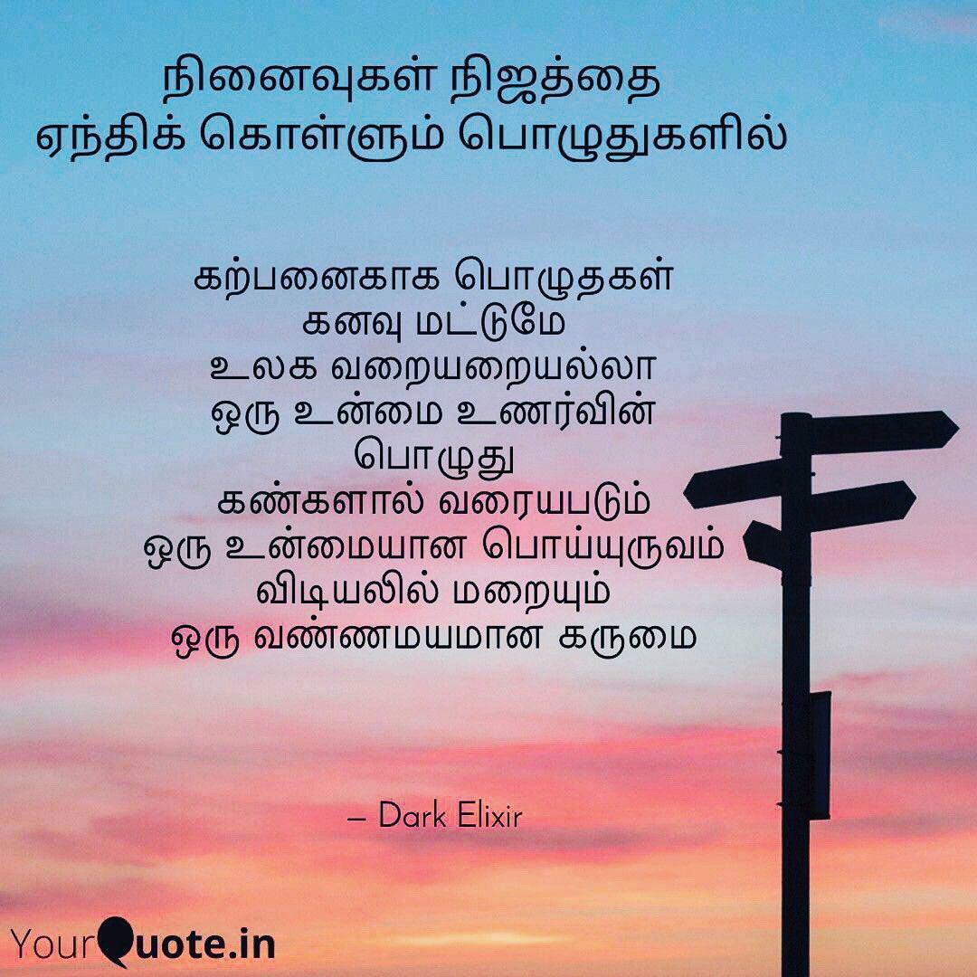 #நினைவுகள்நிஜம்  #collab #yqkanmani #tamil #tamilquotes  #yourquote #quote #stories #quoteoftheday #wordporn #quotestagram #wordswag #wordsofwisdom #inspirationalquotes #inspiration #writeaway #love #thoughts #poetry #instawriters #writersofinstagram #writersofig #writersofindia