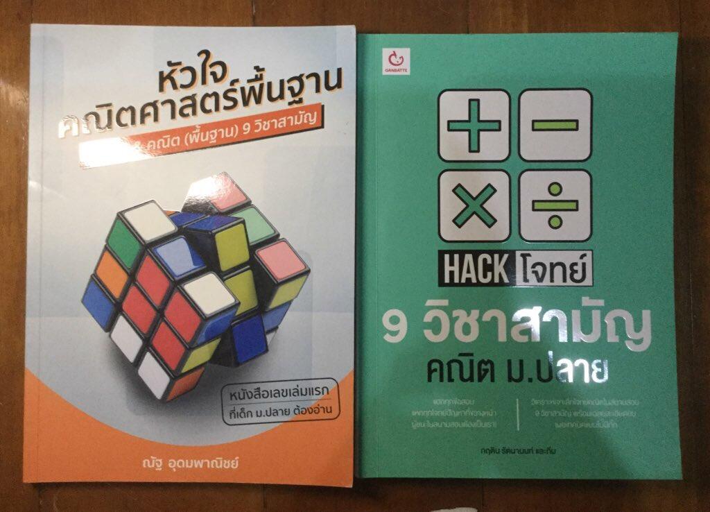 🌈ขายหนังสือหัวใจคณิตศาสตร์  hackโจทย์9วิชาสามัญค่า สภาพ90%ไม่มีรอยทำเลยค่ะ🌻ราคาปก220และ299 ขาย150และ200บาทรวมค่าส่งแล้วค้าบ ซื้อสองเล่มลด❤️❤️เหลือ300บาทรวมค่าส่งค่ะ สนใจdmเลย #คณิตศาสตร์ #วิชาสามัญ #onet #dek64 #dek65 #dek66 #ส่งต่อหนังสือมือสอง #หนังสือเตรียมสอบ https://t.co/yfVNo2zL1e