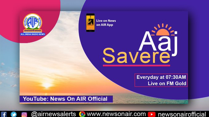 🌤️News Digest to start your Day: #AajSavere  Every day at 07:30 AM on FM Gold and 'News on AIR' App. https://t.co/s0aFViqqzN