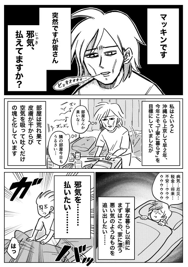 【7/15の特集】【漫画】シーサーと向き合う (作:マッキン)続きを読む→沖縄出身の筆者が自分専用のシーサーを導入します。あとなぜか沖縄の祖母はシーサーを知りませんでした。