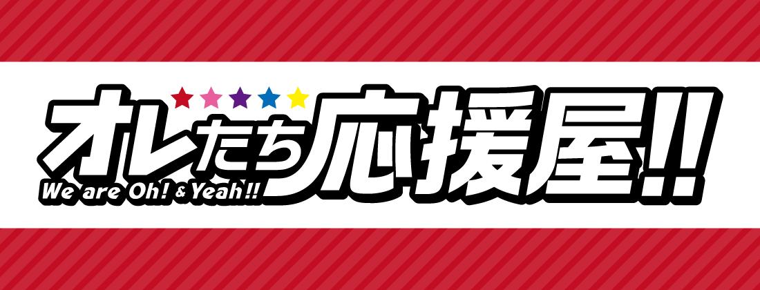 🎂HAPPY BIRTHDAY🎂本日、7/15は #橋本良亮 さんの誕生日です㊗️おめでとうございます🎊Instagramにはメンバーからのメッセージ動画が…🎁⁉️#応援屋 #オレたち応援屋 #応援屋はじめました #ABCZ