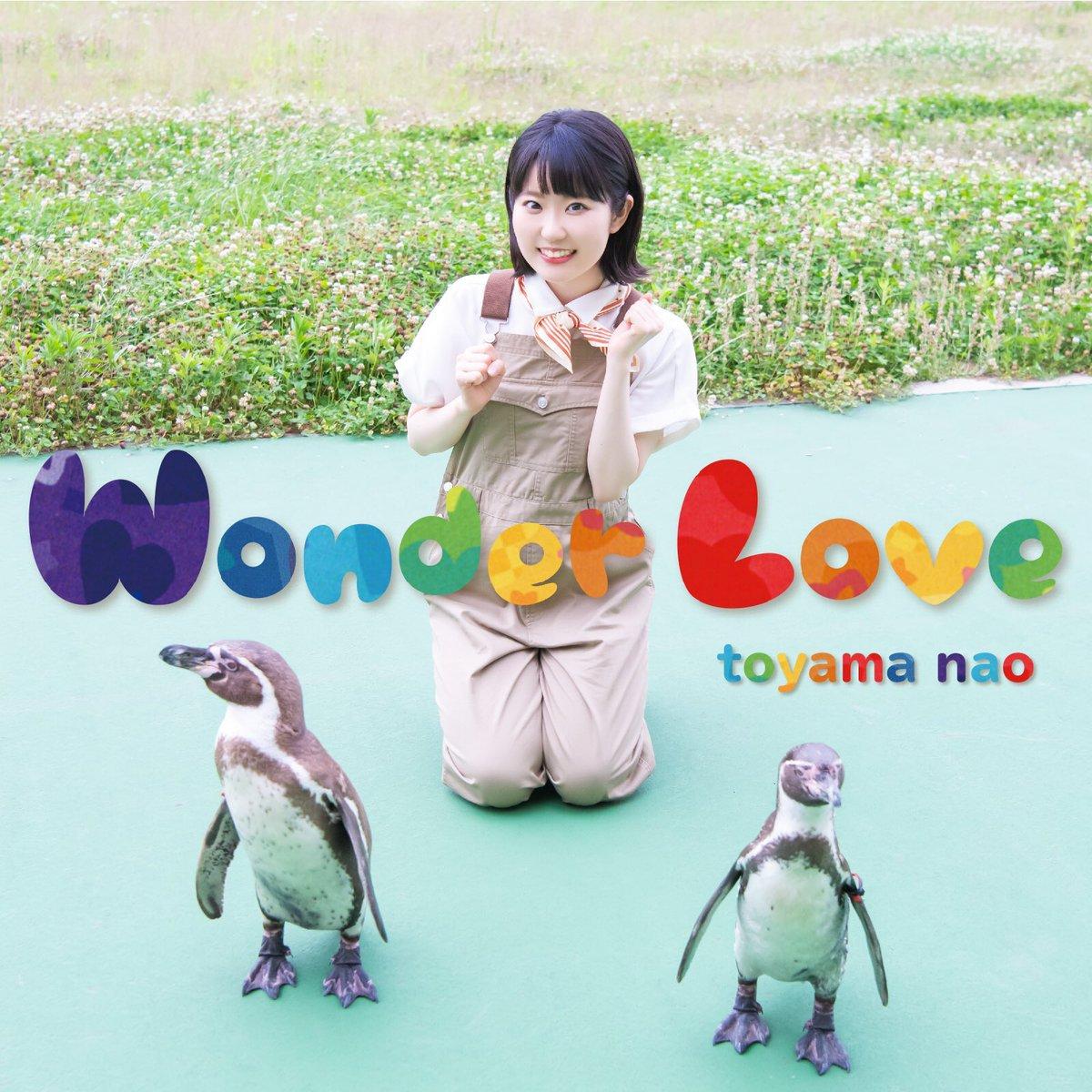 【本日より!】私の最新楽曲「Wonder Love」配信スタートしました!ダウンロード・再生はこちらから可能です✨🐧作曲を北川勝利さん、作詞を東山奈央で制作させていただきました!ペンギンっぽいキーワード、探してみて下さいねっ😘!(東山奈央)