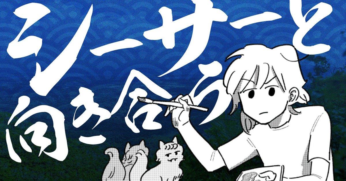 【漫画】シーサーと向き合う