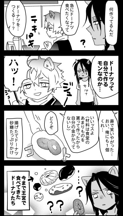 日刊・毎日元気なサバナクロー漫画