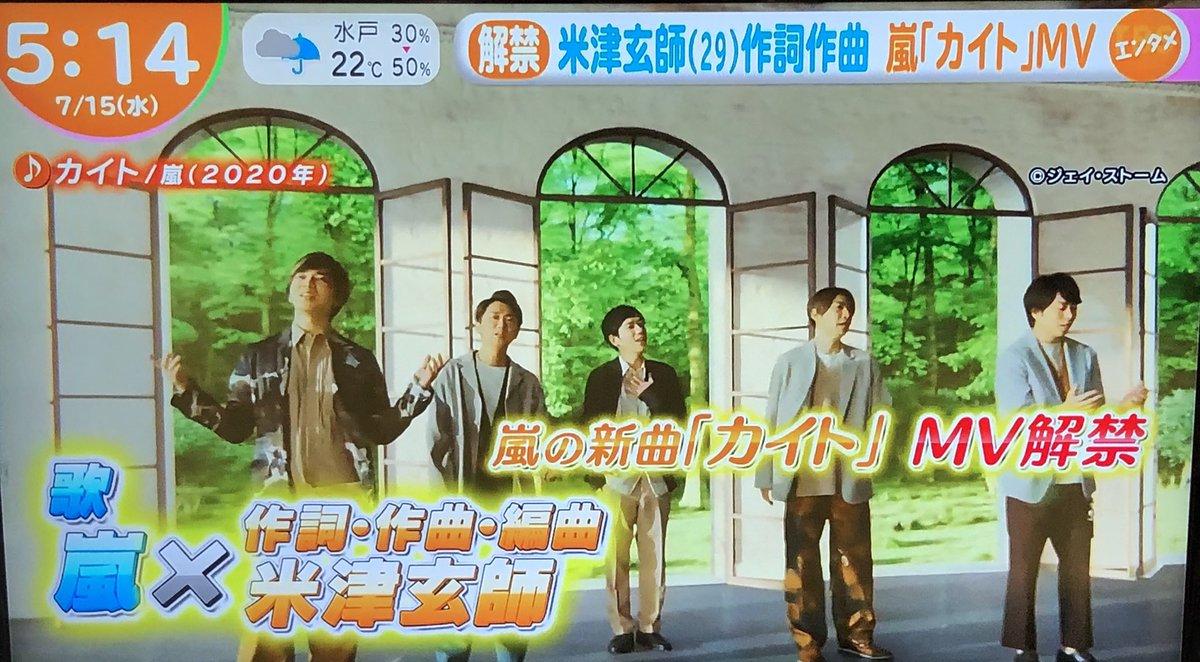 新曲 カイト 嵐 嵐の新曲カイト