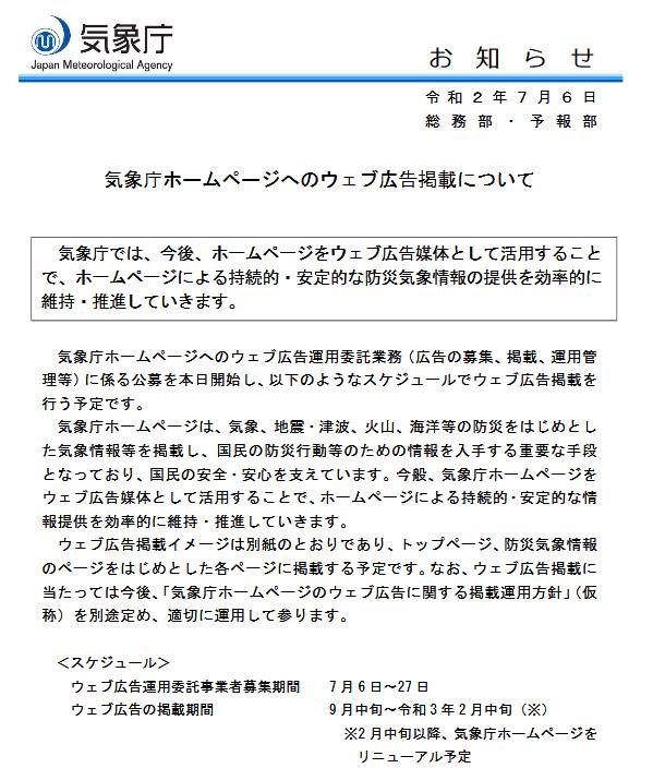 「気象庁のサイトに広告」と流れてくるので、気象庁のサイトにはまだ掲載されていない。7月6日に発表では、まず委託事業者を募集するというが、電通で決まり? 防災情報のページにまで掲載、というのは予算減らしすぎ。とりあえずサ協の中抜き20億を取り返せ、B35の調達中止と言いたい https://t.co/DHPvC1UEfY