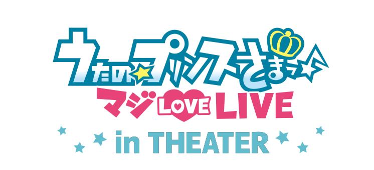 「#うたプリ マジLOVELIVE in THEATER」開催決定🎉キャストによるライブイベント「プリライ」が映画館で見られるチャンスです🎤💪2020年8月から2021年1月にかけて上映!今すぐ詳細をチェック🔽