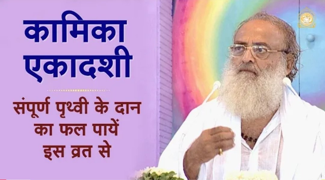 Sant Shri Asharamji Bapu says that observance of Kamika Ekadashi fast gives merit equal to donating the entire earth including the forests & oceans. #DwellWithinByEkadashiVrata  https:// youtu.be/TTtUqg57IoA     <br>http://pic.twitter.com/u286SRzYkY