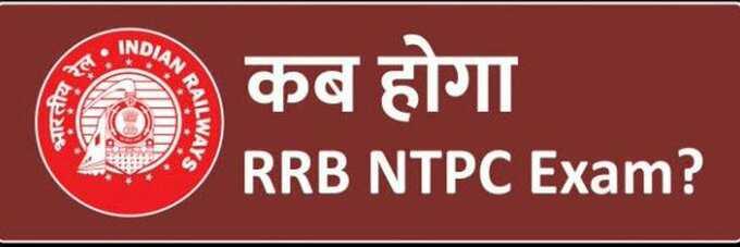 #जिस_भी_रास्ते से निकलो, सब #नौकरी का है पूछ रहे ।  #सर_झुकाकर चल देते है , #अब_उनसे_हम_क्या_कहे ।  #RequestToRailMinister Plzzz announced exam date for NTPC and GROUP D #NTPCEXAMDATE  #GROUPDEXAMDATE @RahulGandhi @INCIndia @RailMinIndia @kmrvivek14 @Amrita204 @NitinSolankiipic.twitter.com/PKgLL3hwM9