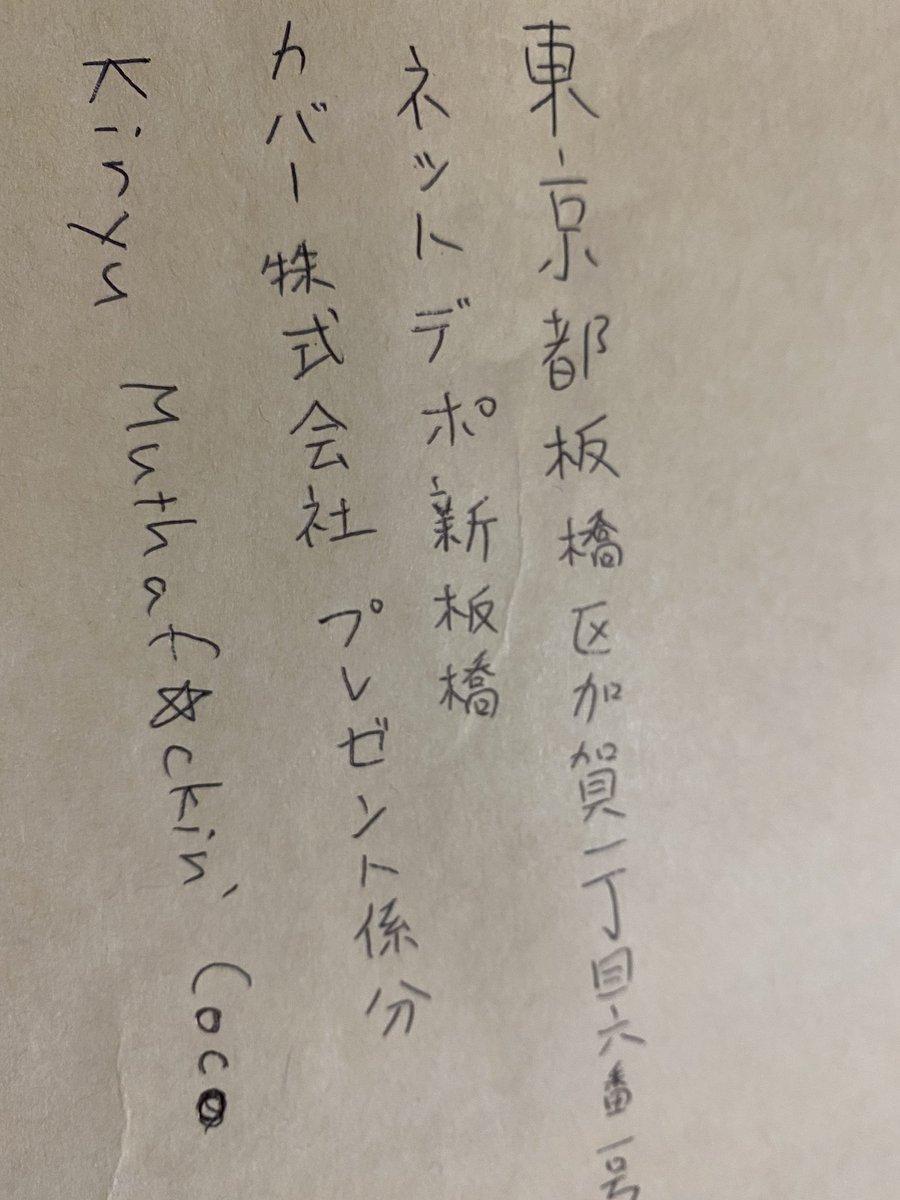 いろいろ準備などしながら、も、皆さんからのファンレター読んでいます。日本からも、世界中からも嬉しい☺️あてさきが桐生マザーファッキンココでも嬉しい!