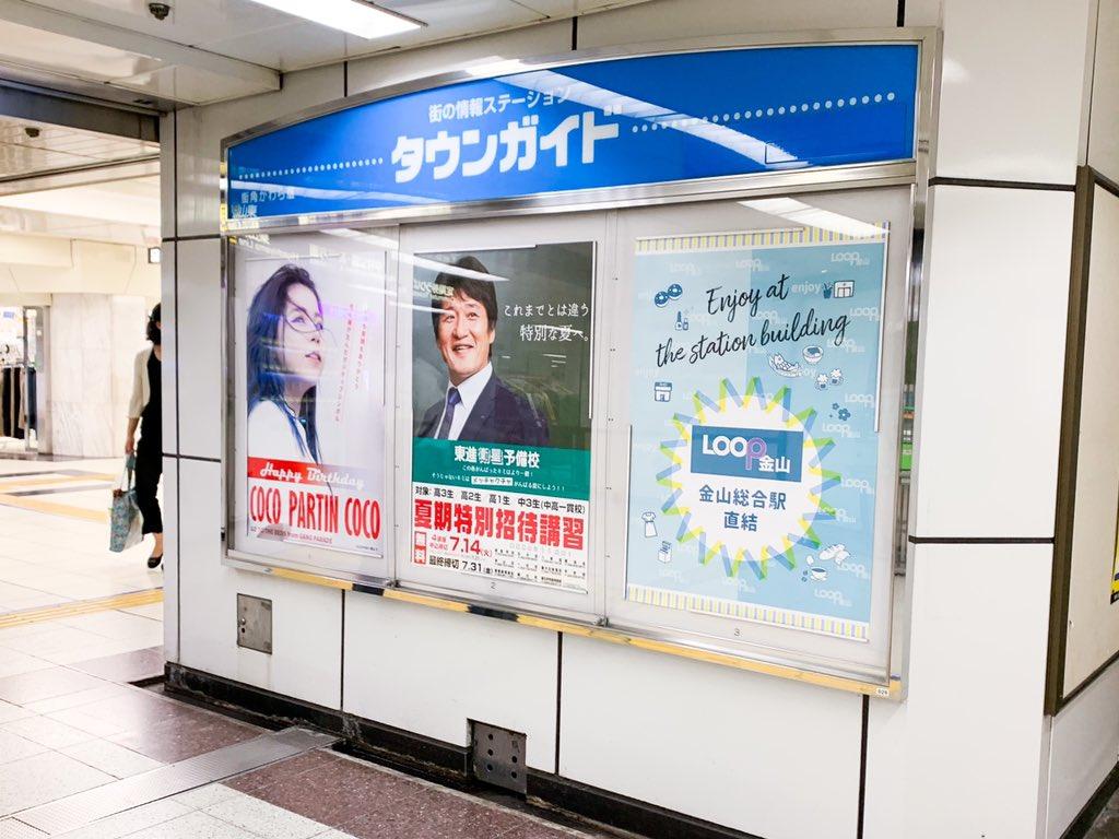 名駅にココちゃんいてびっくりしたんだけど🥺🥺!?!!