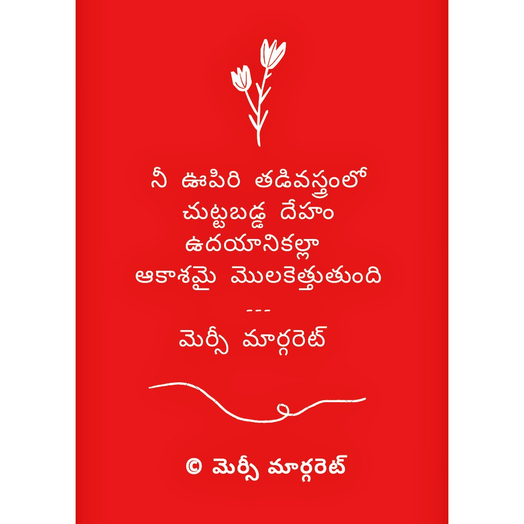 #poem #POEMS #Poetry_Planet #poetweet #poeticmemes #poetsoftwitter #poet #kavita #Telugu #TeluguTwitter #telugumemes #TeluguQuotes #teluguwriter #telugupoet #కవిత #తెలుగు #తెలుగుభాష https://t.co/bN6oc8ctkK