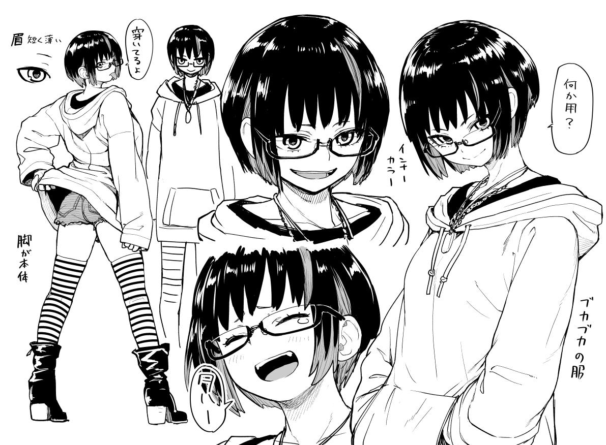 大人しくないタイプの眼鏡