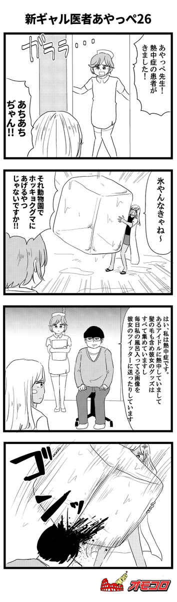 【今日の4コマ漫画】新ギャル医者あやっぺ26(長イキアキヒコ)