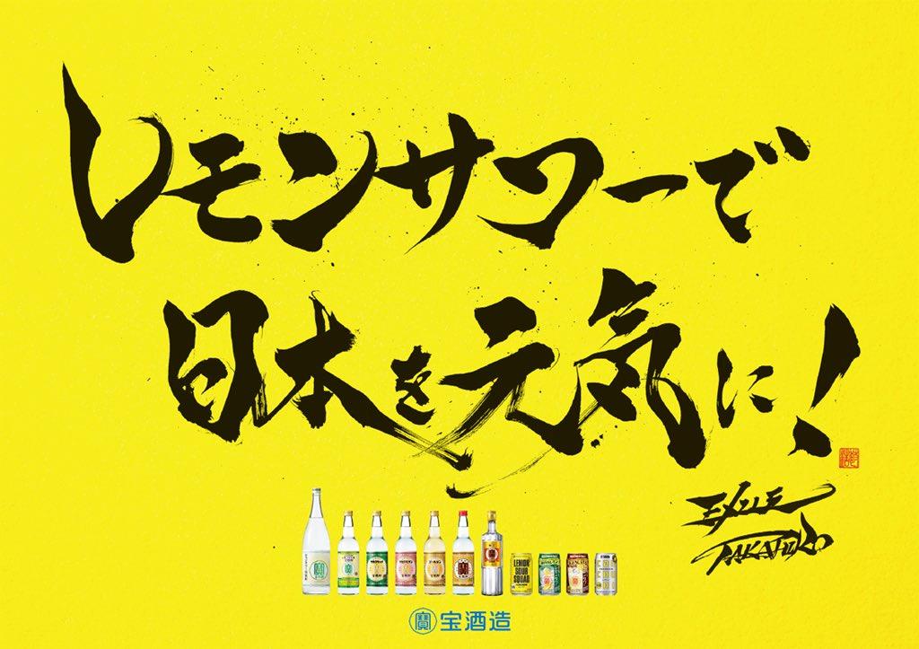 EXILE TAKAHIROスペシャルサポーターに就任🍋「レモンサワーで日本を元気に!」プロジェクト