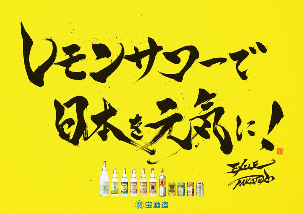 【EXILE】宝酒造主催プロジェクト「レモンサワーで日本を元気に!」スペシャルサポーターにEXILE TAKAHIROが就任!キャンペーンロゴは、TAKAHIROが書き下ろし