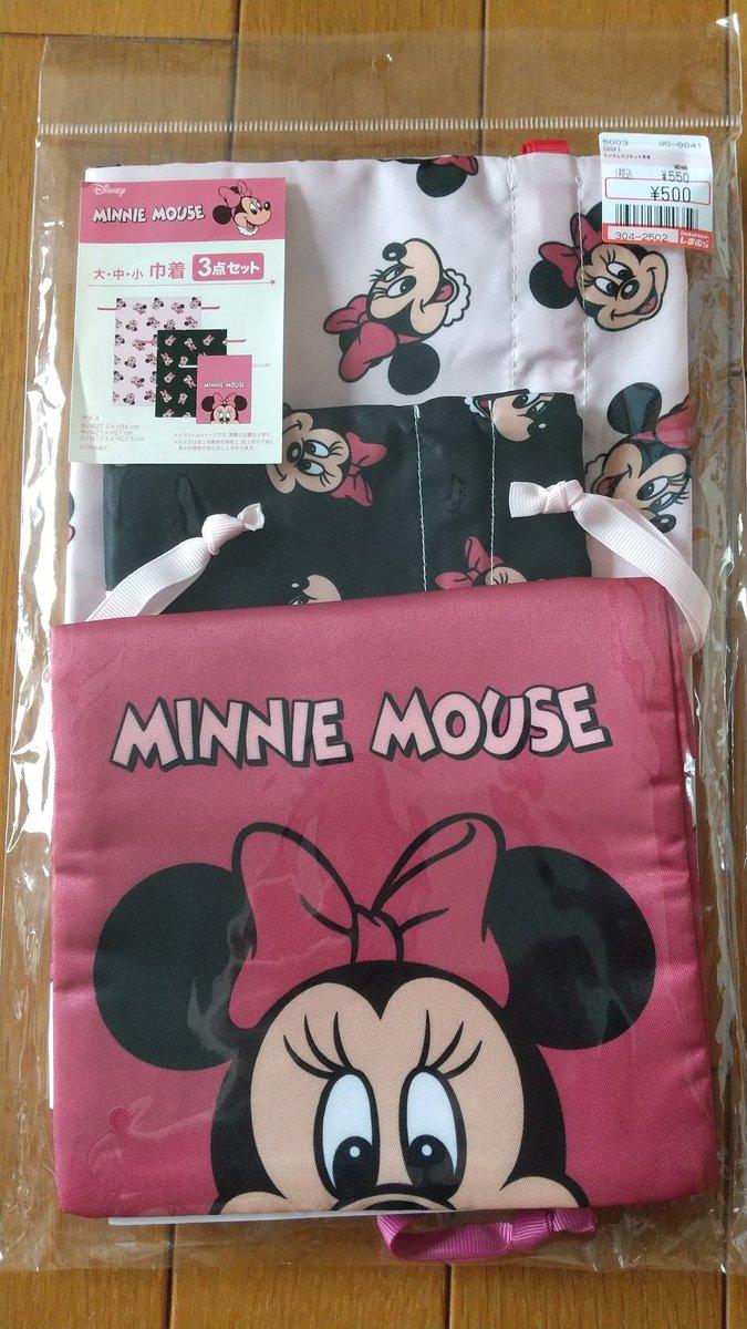 しまむらで見つけたミニーちゃんの巾着セット💗これで550円は安い‼旅行の時に下着やドライヤーとか入れたりするのに便利なんだよね😊#しまむら#しまパト