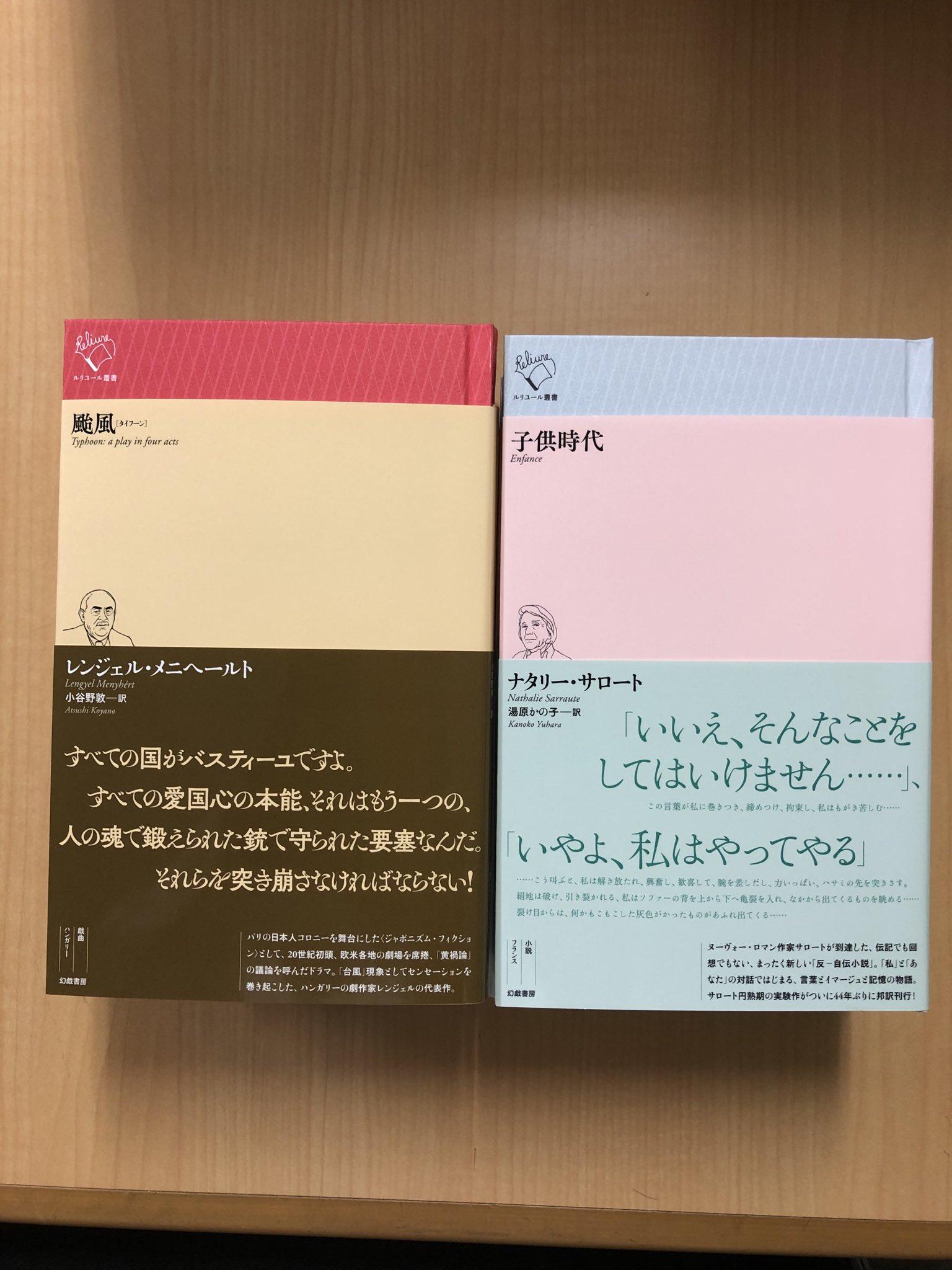 """幻戯書房 on Twitter: """"ルリユール叢書第8回配本、ハンガリー文学 ..."""