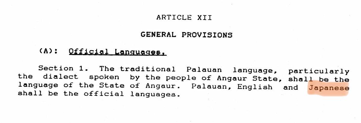 よく知られた有名な話ですがパラオ共和国アンガウル州の憲法は、世界で唯一、日本語を公用語の一つとして定められている憲法です🇵🇼🇯🇵