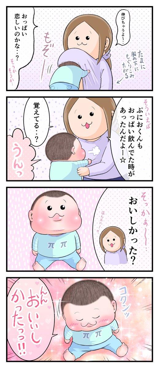 思い出の味(ぷにお:2歳8ヵ月)。#育児漫画 #育児絵日記