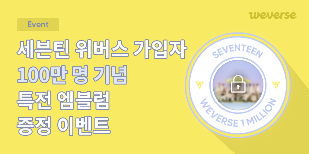 @weverseofficial's photo on 엠블럼