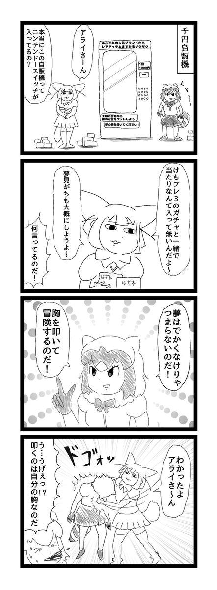 勇気100%#けものフレンズ