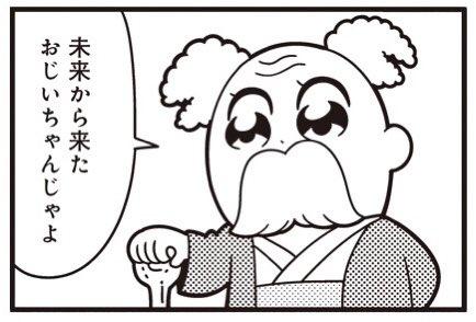[10-7] ポプテピピック シーズン5【10】 / 大川ぶくぶ / まんがライフWIN