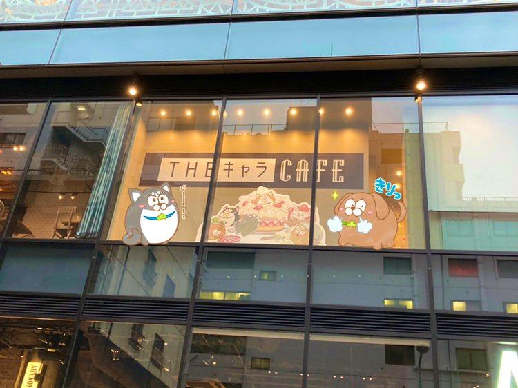 松犬カフェが明日から開催✨✨✨展示ももりだくさんなので写真もたくさん撮ってください📸「まついぬびより」や「松犬×しばんばん」グッズも取り扱っています🐶🎶いつでも松犬と一緒のLINEスタンプはこちらから💨