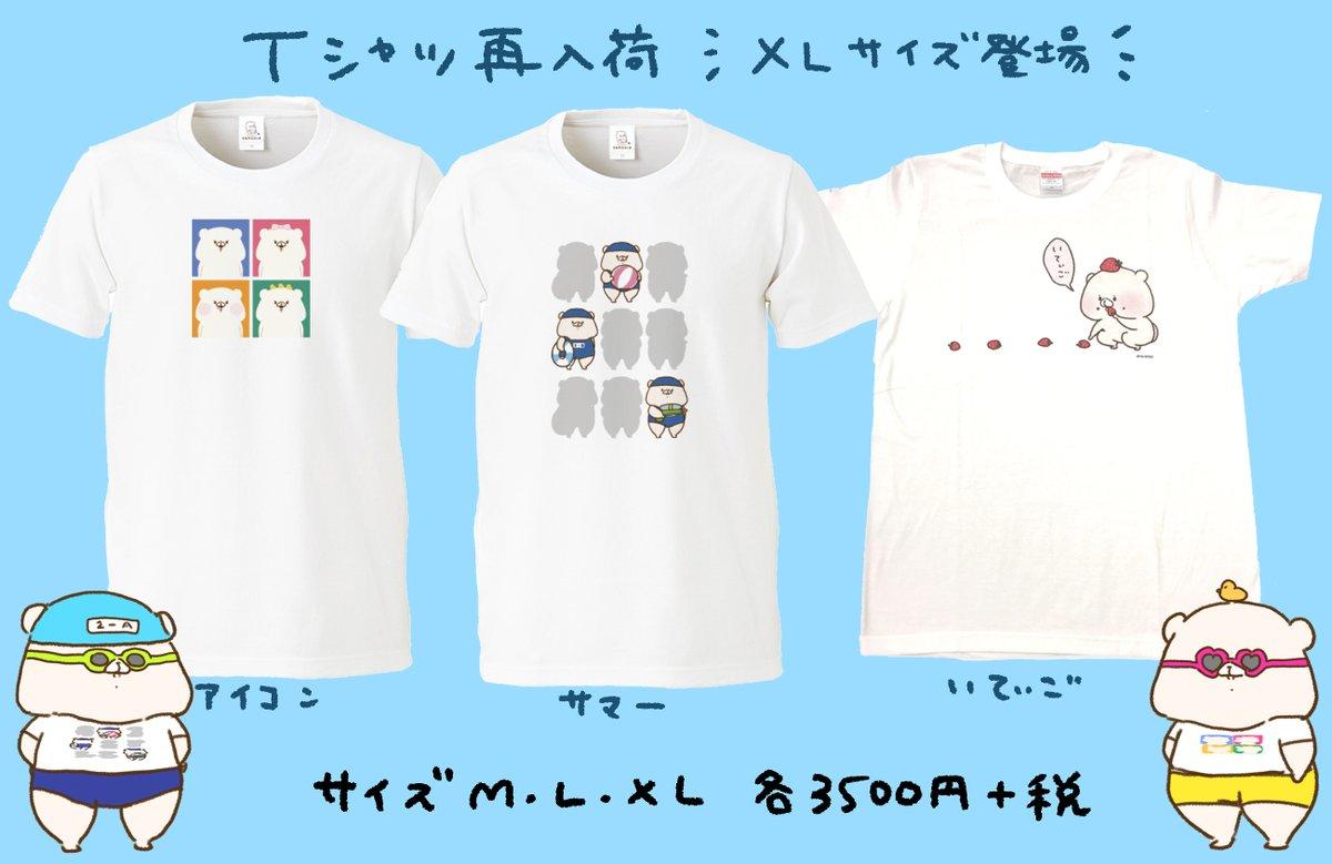 【7/16(木)お昼12時〜再販予定】エイノバキャラクターショップにてTシャツ3種再入荷されます☺️XLサイズが新たに登場です🌟