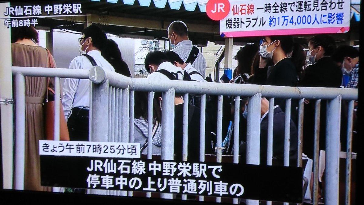 仙石 線 運行 状況 運行情報・運休情報・遅延証明書:JR東日本