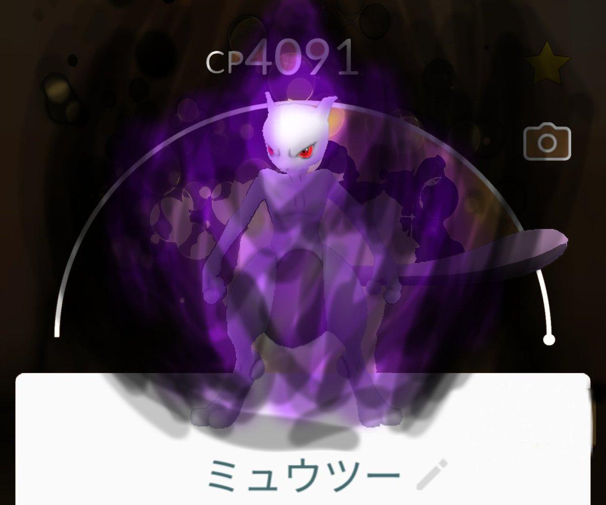 ミュウツー シャドウ ポケモン go [ポケモンGO]すごい技マシン・スペシャルにおすすめなポケモンをランク順で掲載。誰に使うべき?