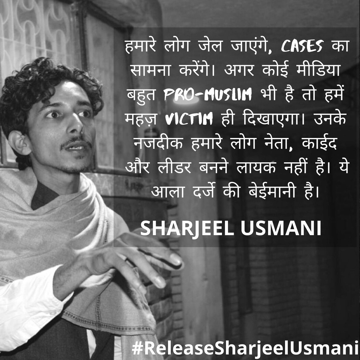 """""""Our people will be imprisoned, they will fight cases. If a media house is very pro-Muslim, it will only portray us as victims. They don't think that we can become neta, qaeed and leader. This is a high level of betrayal."""" -Sharjeel Usmani. pic.twitter.com/90eclwsXmf"""