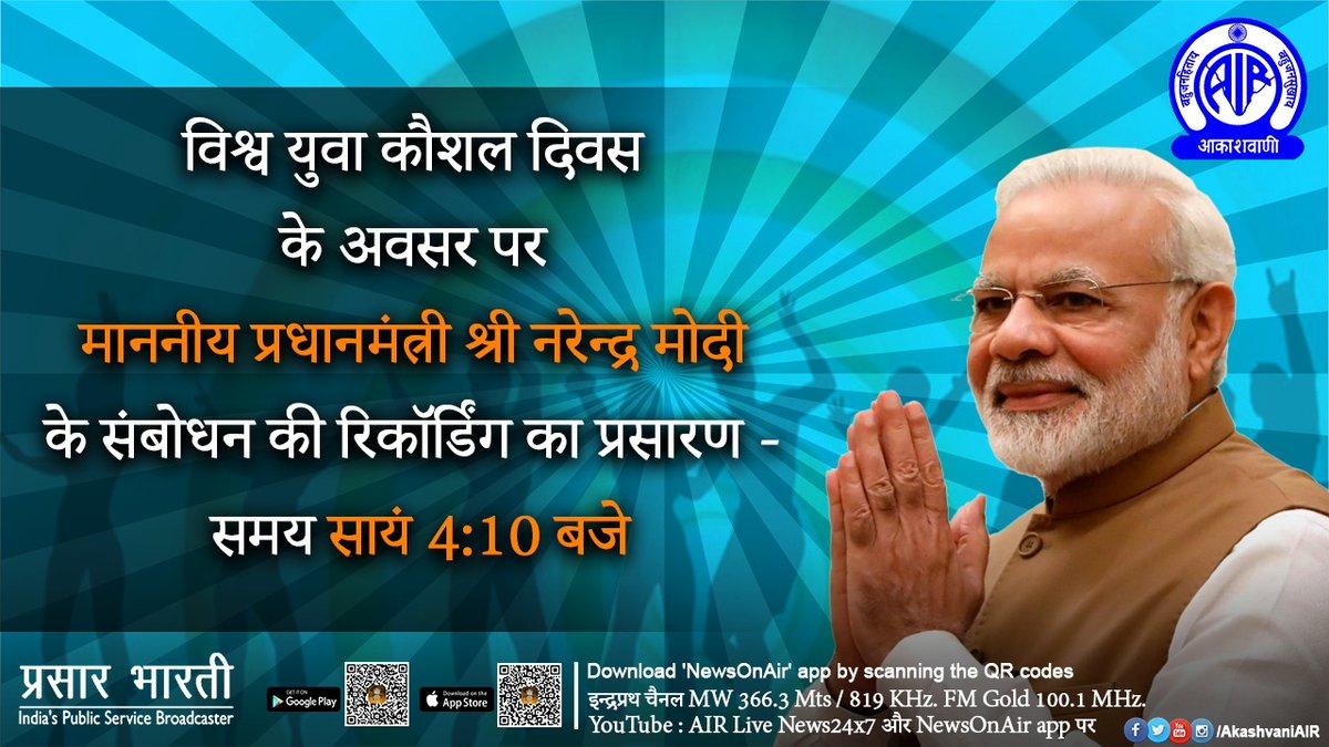 विश्व युवा कौशल दिवस के अवसर पर माननीय प्रधानमंत्री श्री नरेंद्र मोदी के संबोधन की रिकॉर्डिंग का प्रसारण-  बस थोड़ी ही देर में - शाम 4.10 बजे   विवरण👇 https://t.co/kqNhrC9J3D