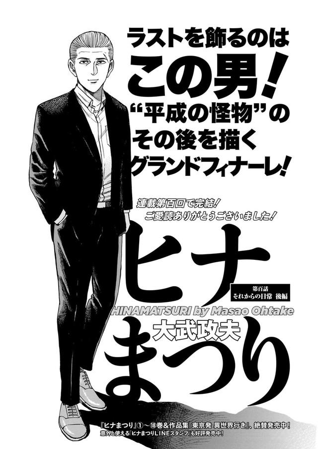 【漫画】ハルタ長期連載作「ヒナまつり」「A子さんの恋人」が同時完結
