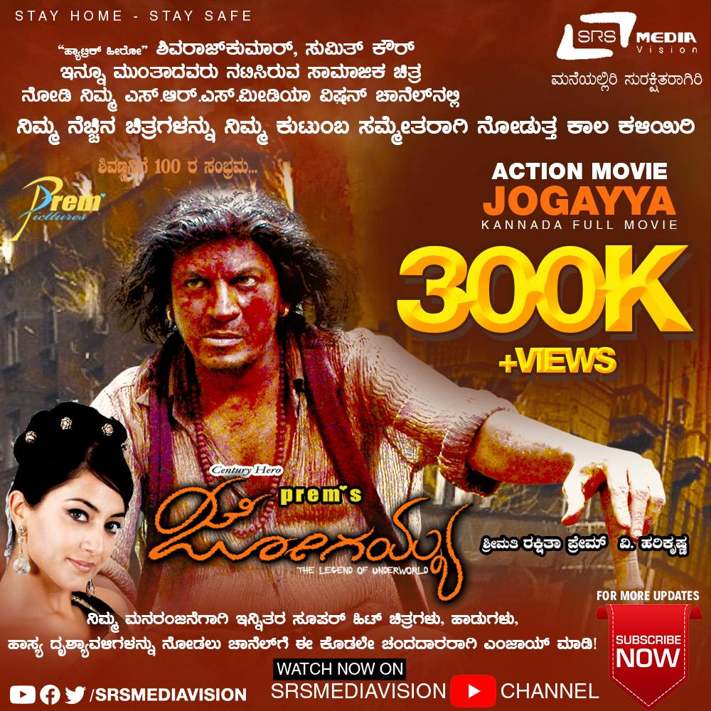 Century Star Shivanna and Director Prem's Jogayya Rocking in Srs Media Vision Kannada Full Movies Channel Crossing 3 Lakhs + Views