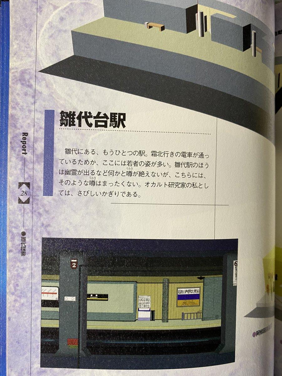 攻略本に、雛代には雛代駅と雛代台駅が存在するとある。YUKIに登場した雛代駅は、隣が西/東雛代となっている。20年の間に駅が増えた…?この雛代駅の方に幽霊が出るという噂はYUKIで補完された形になる。厳密にいうとYUKIの舞台(雛代)とムーンライトの舞台(雛代台)は多少離れていると思われる。