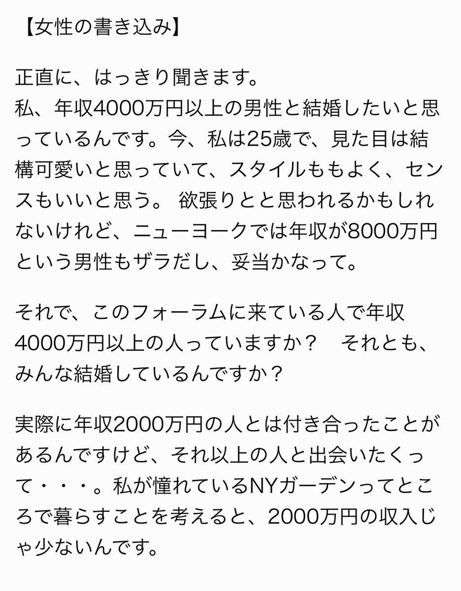モルガン定期  年収4000万円以上の男性を探す女性とその回答。 https://t.co/tpfYAXQerz